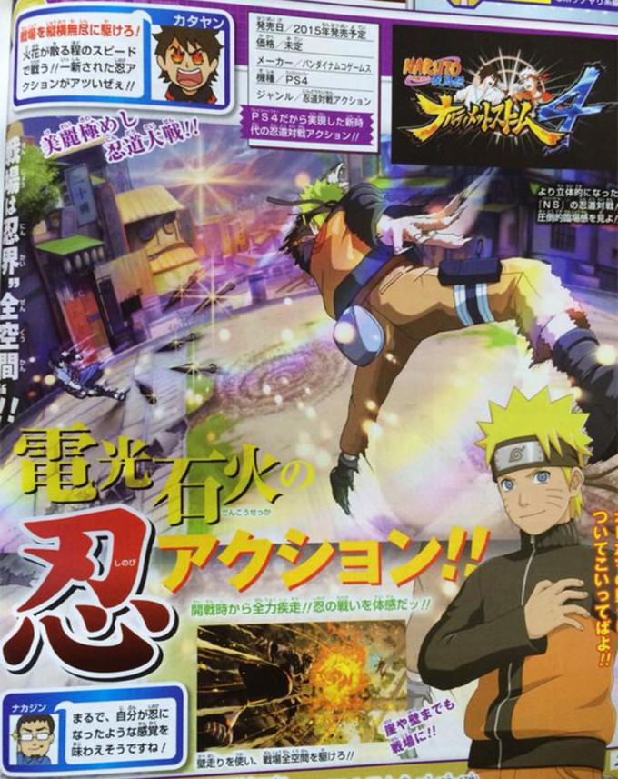 Naruto-Storm-4-Scan-04