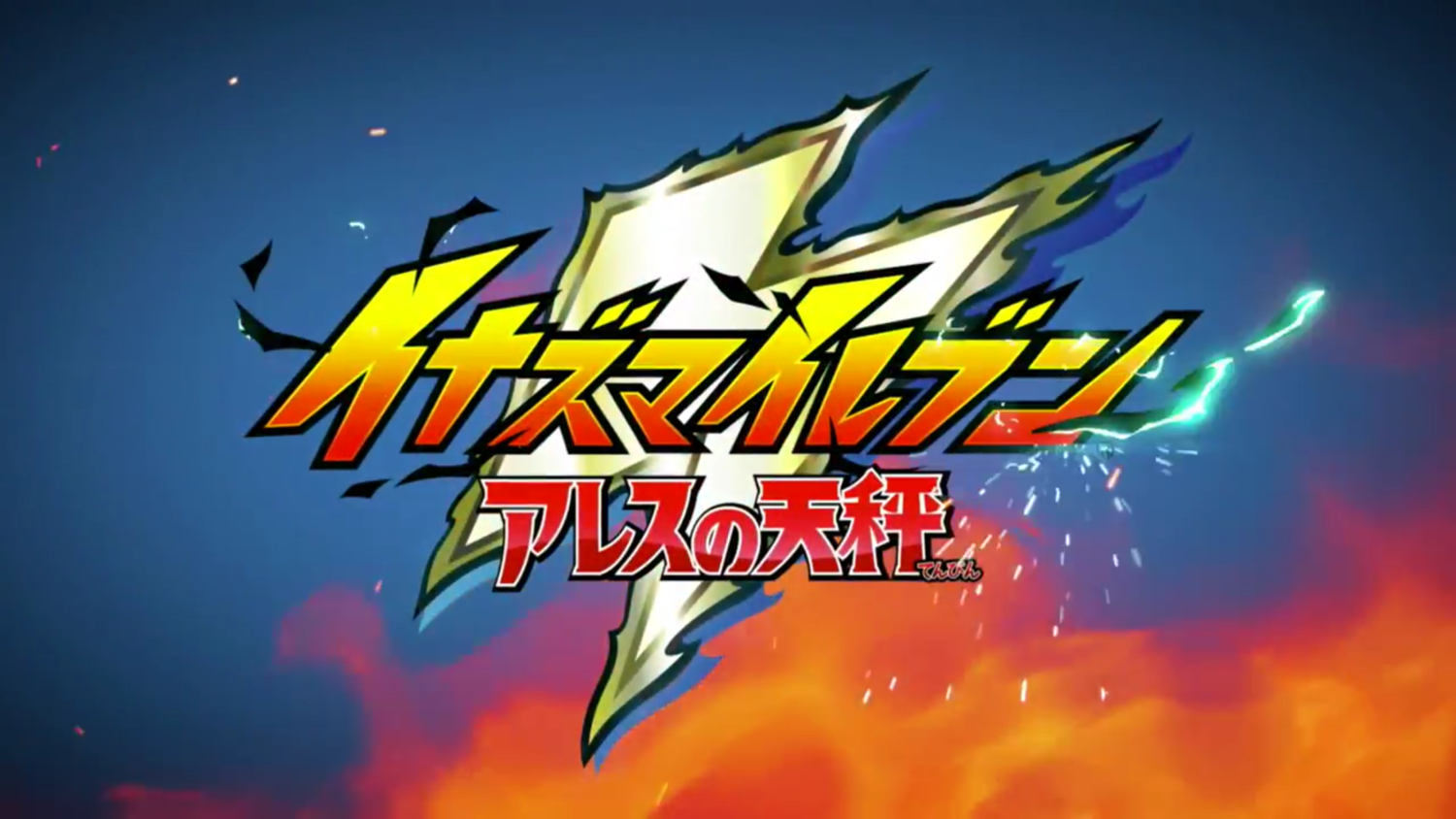 Inazuma Eleven: Scales of Ares