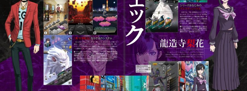 Dx2 Shin Megami Tensei: Liberation – Primo video gameplay in lingua inglese