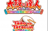 Taiko no Tatsujin: Drum 'n' Fun potrebbe essere il nome della versione occidentale di Taiko no Tatsujin: Nintendo Switch Version!